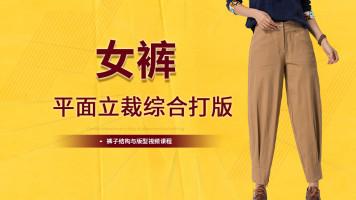 女裤手工平面制版与立体裁剪综合打版/平立综合制版【精品小课】