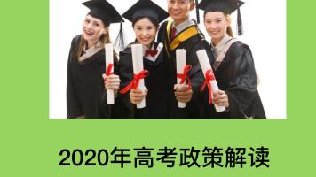 2020年高考政策解读