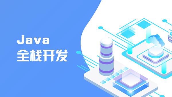 Java开发/高并发/JVM/底层原理/synchronized/volatile
