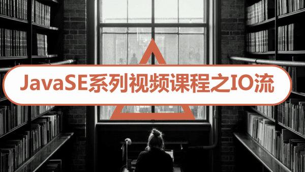 JavaSE系列视频课程之IO流(八)