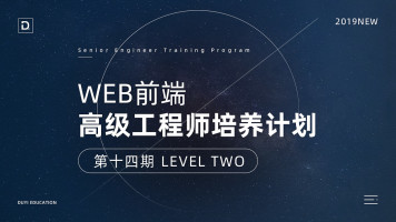 Web前端高级工程师培养计划 第十四期 LEVEL TWO【渡一教育】