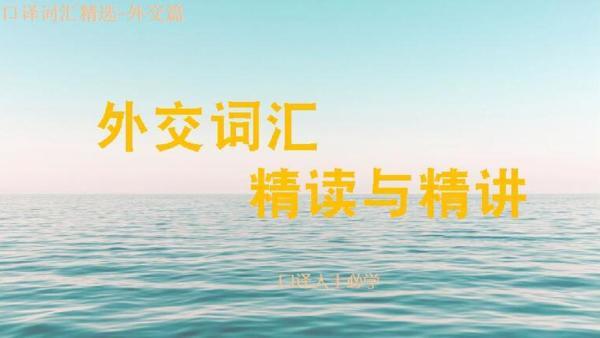 外交词汇精读与精讲02