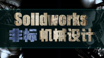 Solidworks非标机械设计自动化精品小课