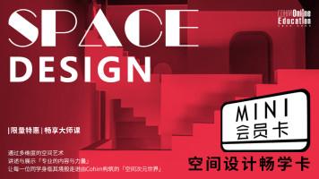 MINI会员卡:空间设计畅学卡