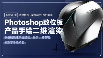 Photoshop数位板产品设计手绘2D渲染课程【卓尔谟教育】
