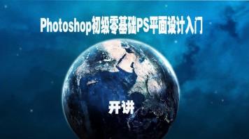 Photoshop初级零基础PS平面设计入门教程