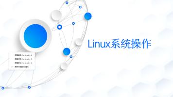 操作系统-Linux