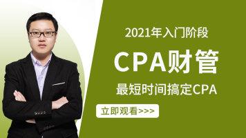 【2021年CPA】财管入门班