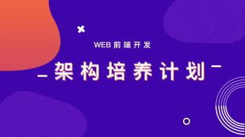 Web前端高级架构| 前端主管架构能力培养计划【丰橙学院】