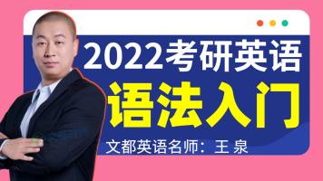 2022考研英语-基础语法入门-文都考研