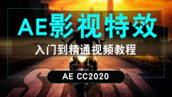 After Effects视频教程AE CC2020影视后期特效制作入门到精通教程