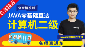 Java零基础直达计算机二级-大神精选课程