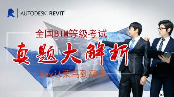 第十期全国BIM等级考试真题解析第10期全国BIM等级Revit视频教程