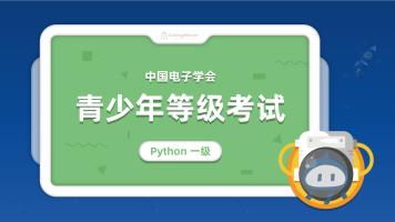【码趣学院】电子学会青少年软件编程Python等级考试(一级)