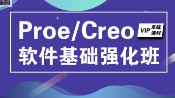 【鸿图学院】Creo软件基础强化班