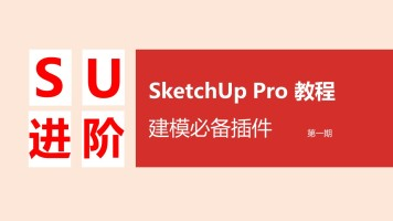 SketchUp建模必备插件 第一期