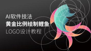 AI教程黄金比例绘制鲤鱼logo设计视频教程