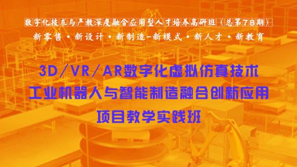 【高研班特训】3D/VR/AR技术+机器人与智能制造融合创新应用项目
