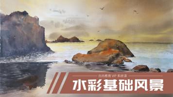 【VIP】水彩基础风景系统课【合尚教育】