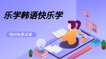 乐学韩语快乐学
