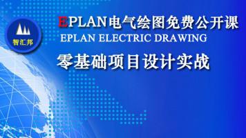 EPLAN电气绘图免费公开课