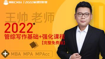 博雅汇MBA 2022全新精讲班 写作系统课全集(王帅,MBA MPAcc)