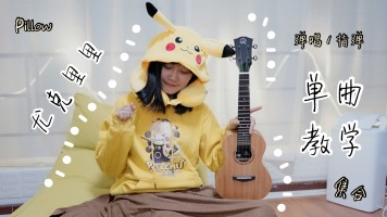 【Pillow】尤克里里弹唱/指弹单曲教学