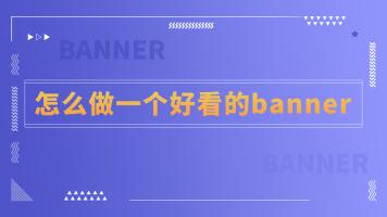 banner设计实操