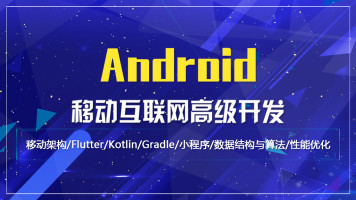 android移动互联网高级开发