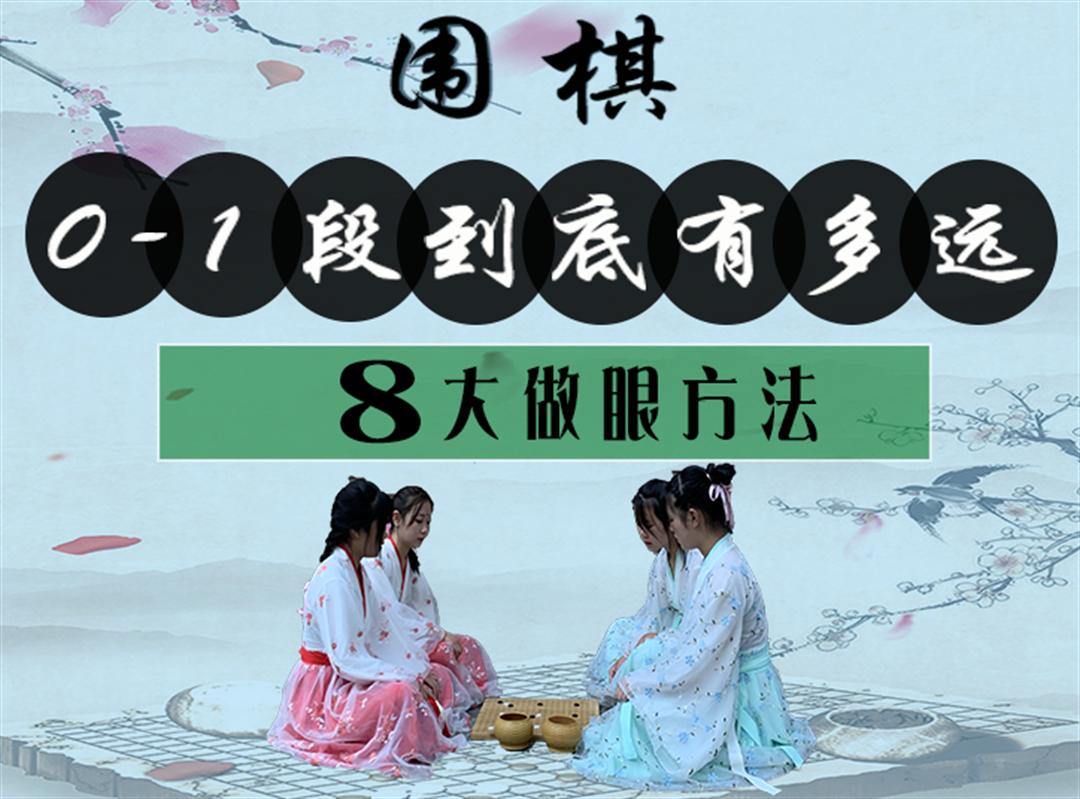 北京育苗棋园围棋系列课程