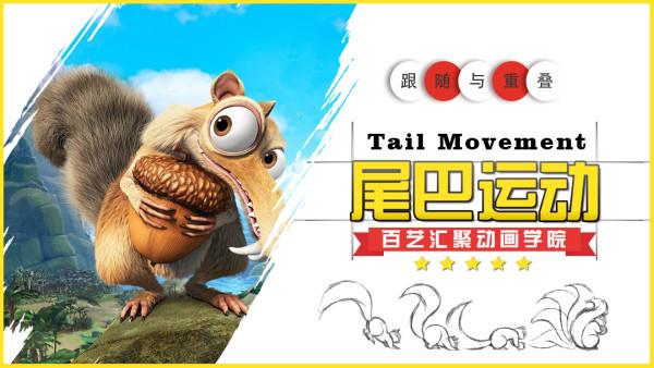 """Maya/网红动画小视频-""""松鼠历险记""""【百艺汇聚】"""
