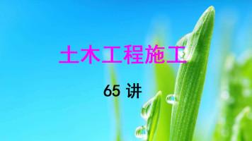 东南大学 土木工程施工 郭正兴 65讲