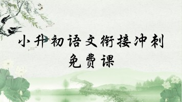 小升初语文衔接冲刺免费课