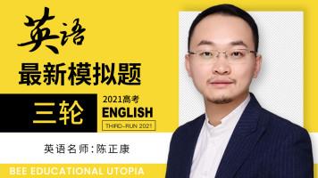 【康哥英语】2021高考英语三轮最新模拟题