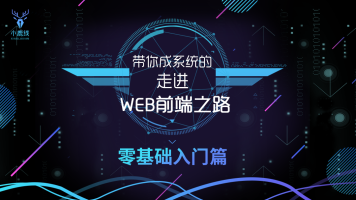 小鹿线-P4高薪线上WEB前端就业班0基础入门 + 项目实例(入门篇)