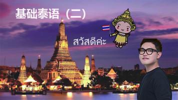 基础泰语二