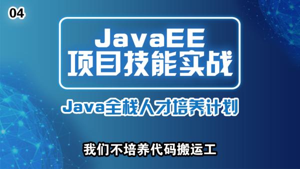 04JavaEE项目技能实战【动脑精品课】