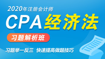 注册会计师 2020|注册会计师 cpa|注册会计师会计|经济法|习题班