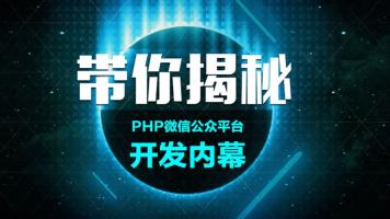 带你揭秘PHP微信公众平台开发内幕