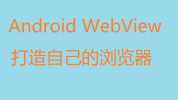 基于WebView 实现WebApp