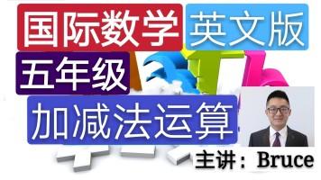 【精品课】五年级小学国际英文数学(加减法运算)