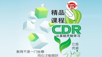 CorelDRAW/CDR从基础到精通:广告/字体/海报/名片/LOGO/插画设计
