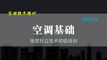 海信日立技术初级培训-空调基础【空调课堂】倪东海