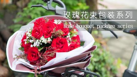 瑞娅花艺:玫瑰花束包装系列