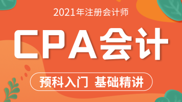 2021年注册会计师|注会会计|CPA会计 注册会计师|cpa 基础