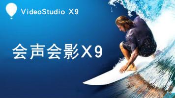 会声会影X9视频教程 VideoStudio影视后期电子相册入门到精通教程