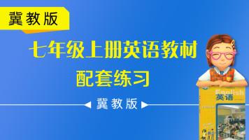 【冀教公开课】初中英语七年级(初一)上册教材配套练习课