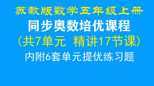 苏教版数学网课,五年级数学上册同步奥数培优(精讲7单元,共17节课)