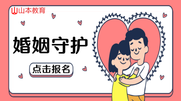 婚姻守护/婚姻情感挽回修复/山本教育家庭婚姻咨询