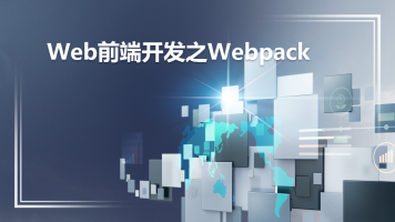 Web前端开发之Webpack